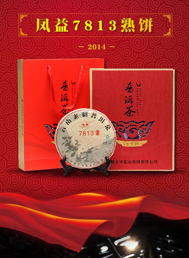 云南圆晟凤尾竹地方特产凤益系列-7813熟茶